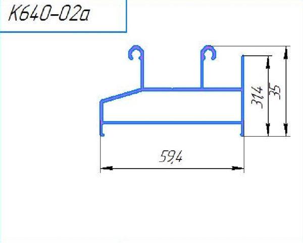 640-02Л Профиль рама гориз. нижняя, 6м (уп.24м)